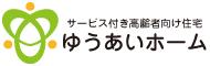 高崎市の介護施設「ゆうあいホーム」の公式サイト